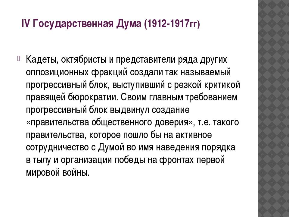 IV Государственная Дума (1912-1917гг) Кадеты, октябристы и представители ряда...