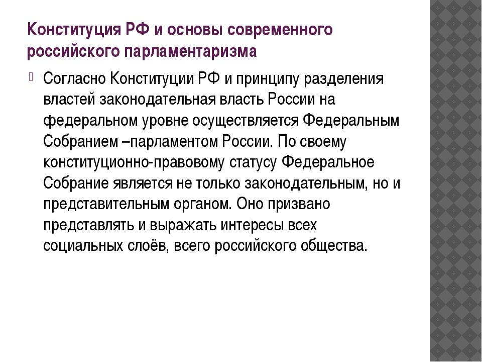 Конституция РФ и основы современного российского парламентаризма Согласно Кон...