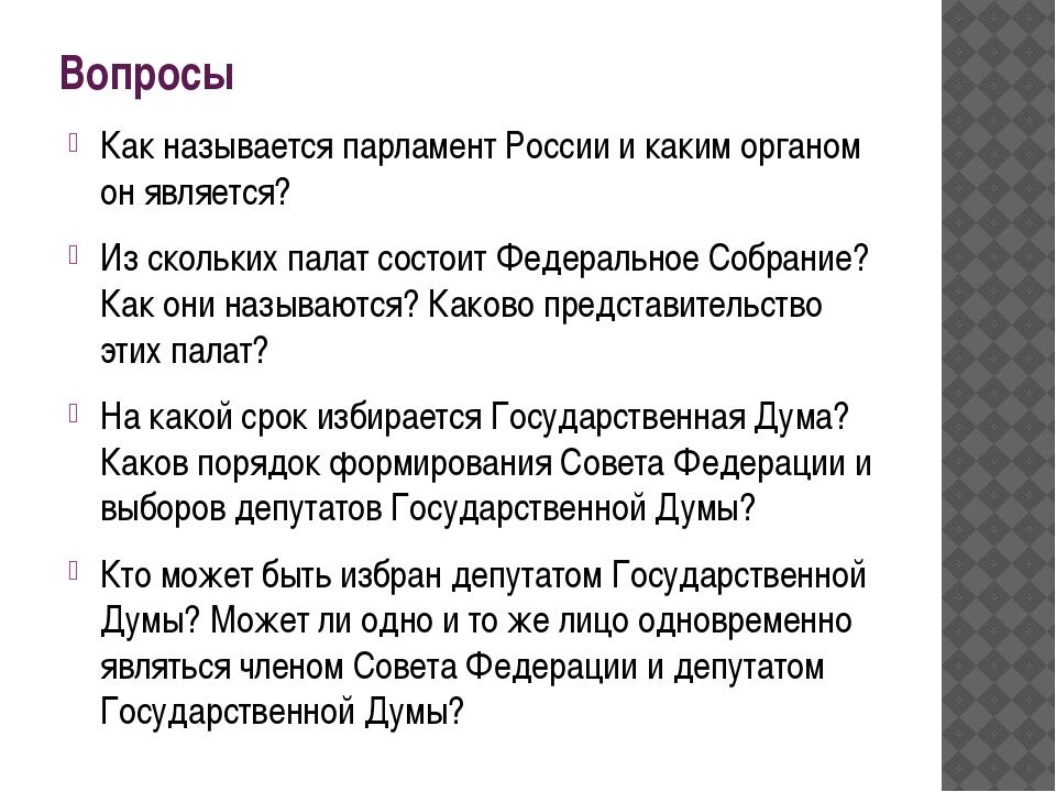 Вопросы Как называется парламент России и каким органом он является? Из сколь...