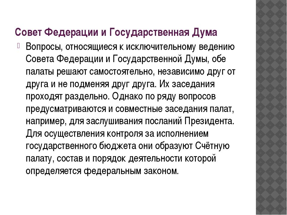 Совет Федерации и Государственная Дума Вопросы, относящиеся к исключительному...