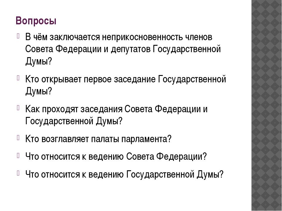 Вопросы В чём заключается неприкосновенность членов Совета Федерации и депута...
