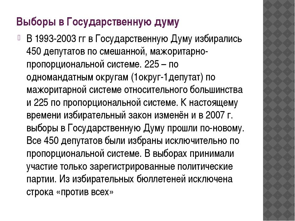 Выборы в Государственную думу В 1993-2003 гг в Государственную Думу избиралис...