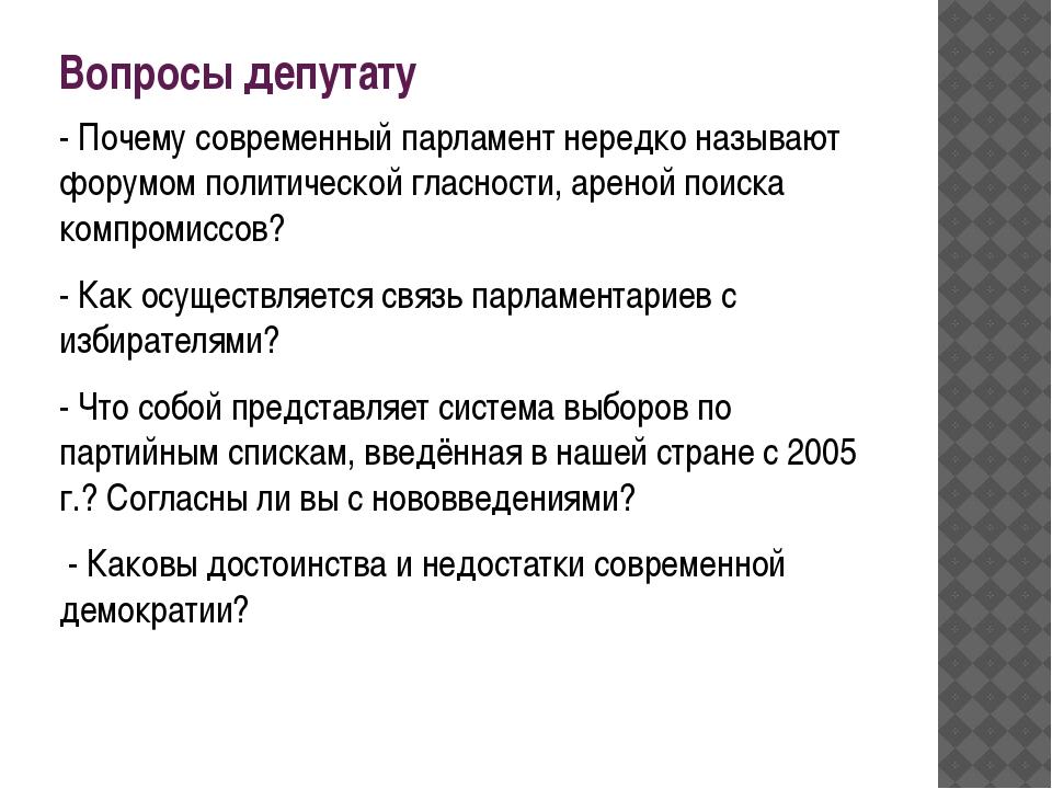 Вопросы депутату - Почему современный парламент нередко называют форумом поли...
