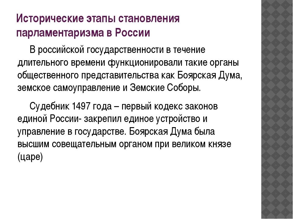 Исторические этапы становления парламентаризма в России В российской государс...