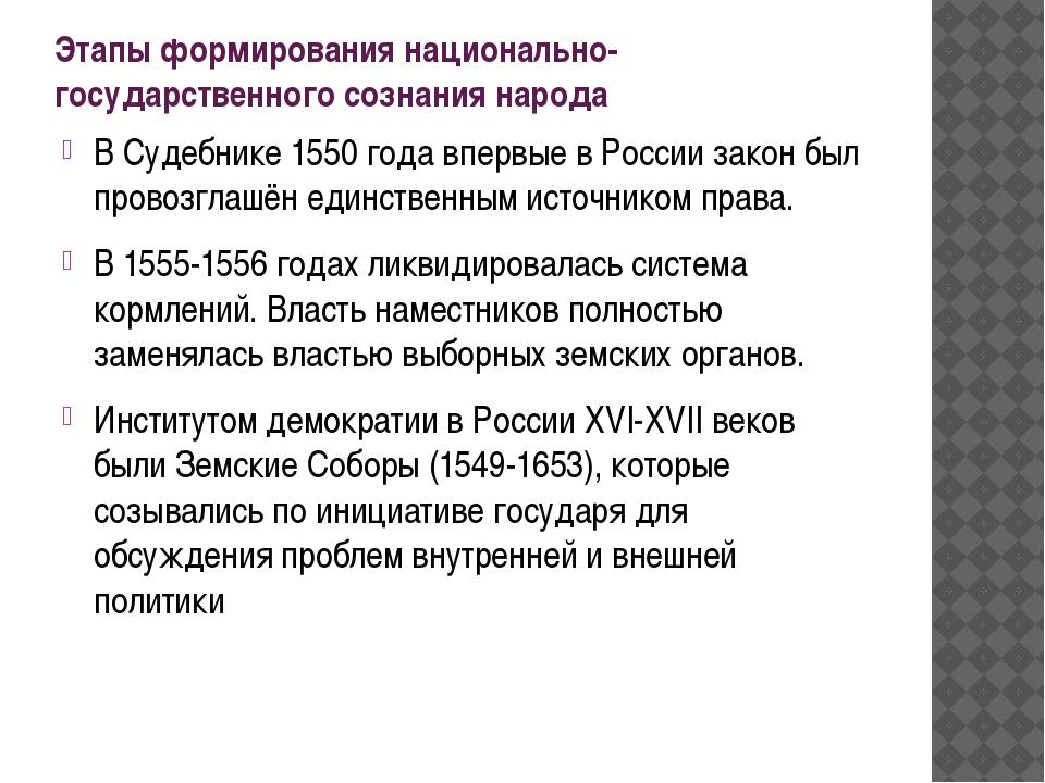 Этапы формирования национально-государственного сознания народа В Судебнике 1...