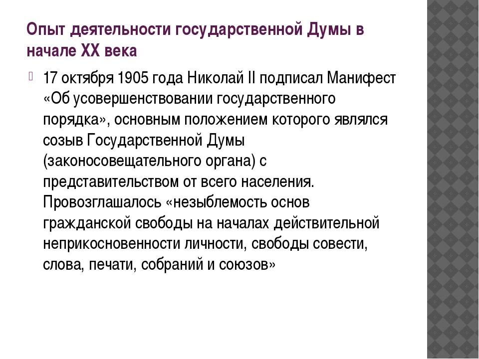 Опыт деятельности государственной Думы в начале XX века 17 октября 1905 года...