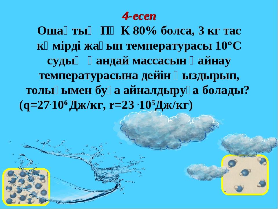 4-есеп Ошақтың ПӘК 80% болса, 3 кг тас көмірді жағып температурасы 10°С суды...