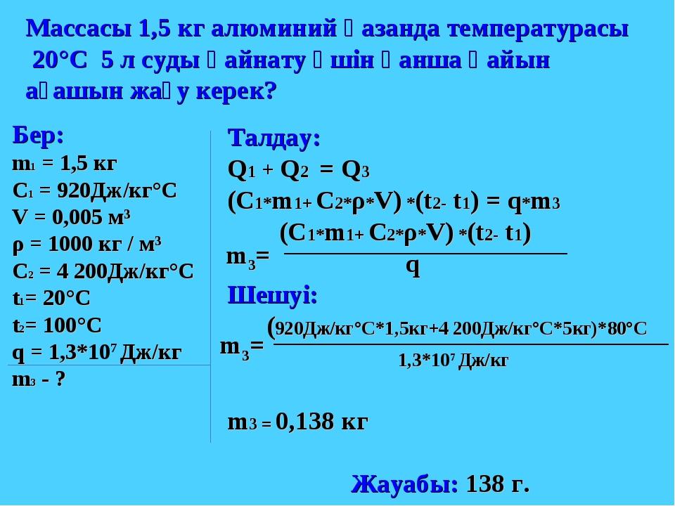 Бер: m1 = 1,5 кг C1 = 920Дж/кг°С V = 0,005 м³ ρ = 1000 кг / м³ C2 = 4 200Дж/к...