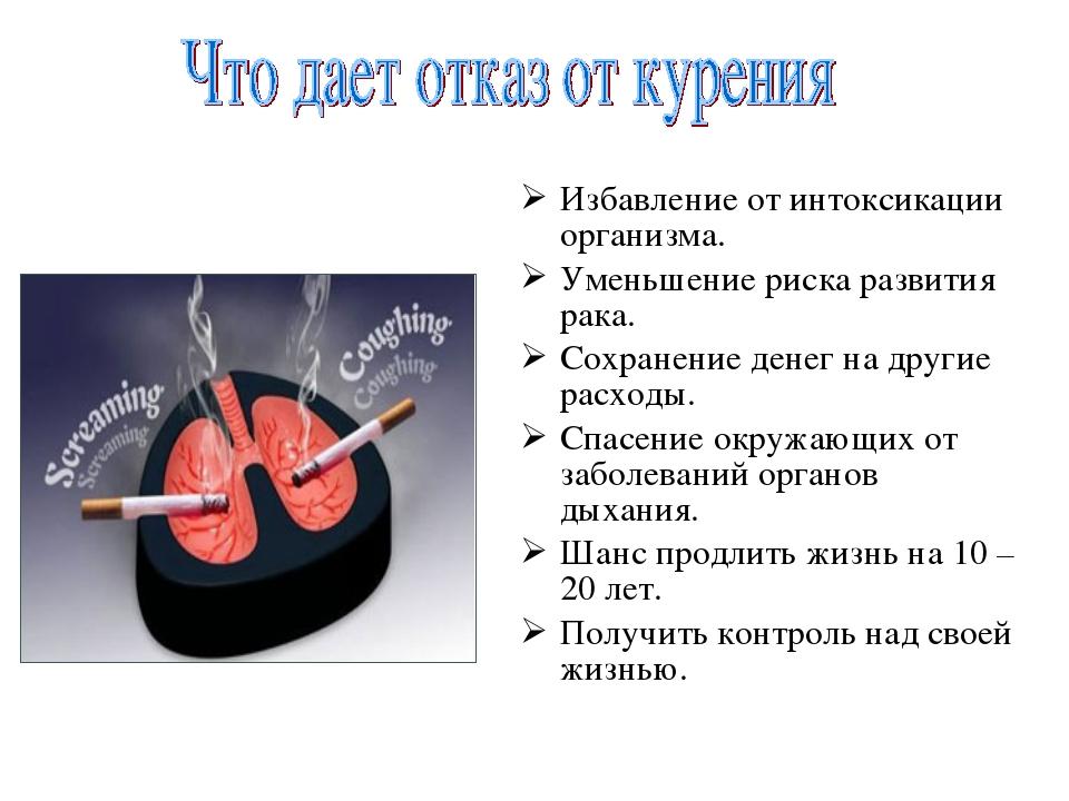 Избавление от интоксикации организма. Уменьшение риска развития рака. Сохране...