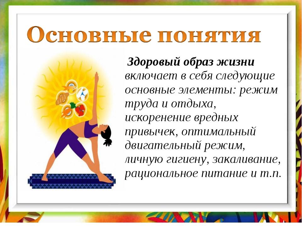 Здоровый образ жизни включает в себя следующие основные элементы: режим труд...