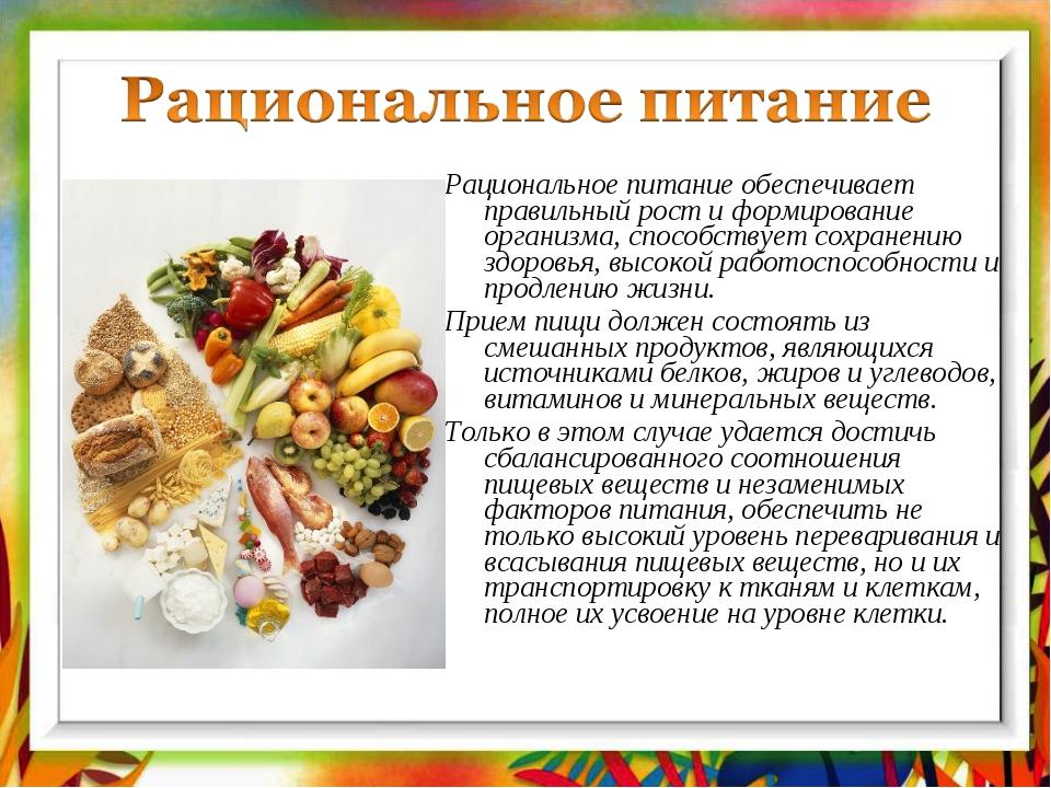 Рациональное питание обеспечивает правильный рост и формирование организма, с...