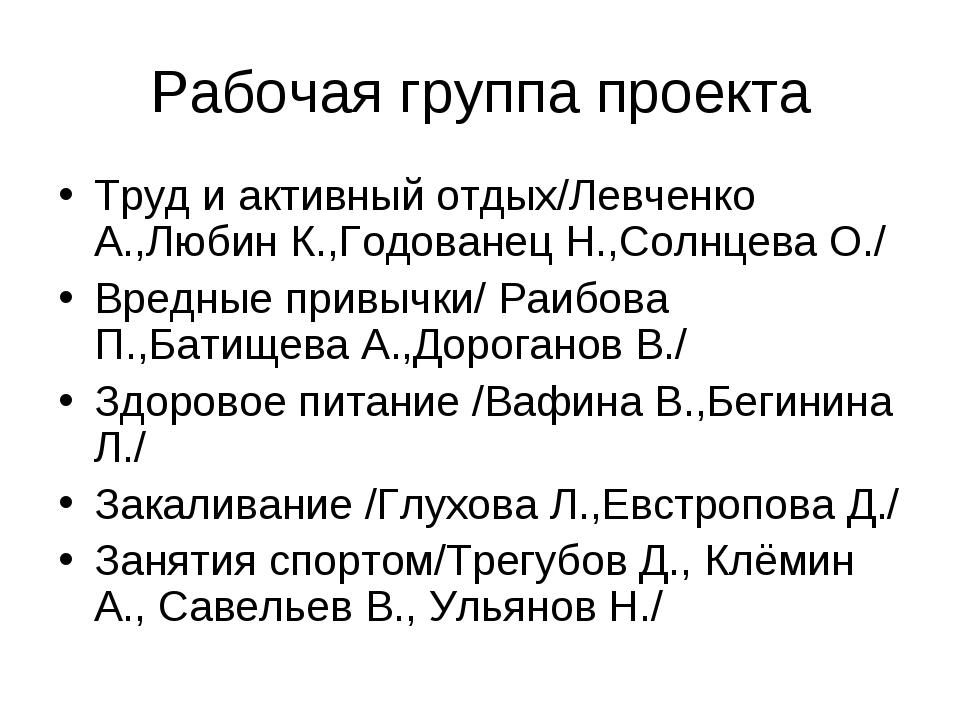 Рабочая группа проекта Труд и активный отдых/Левченко А.,Любин К.,Годованец Н...