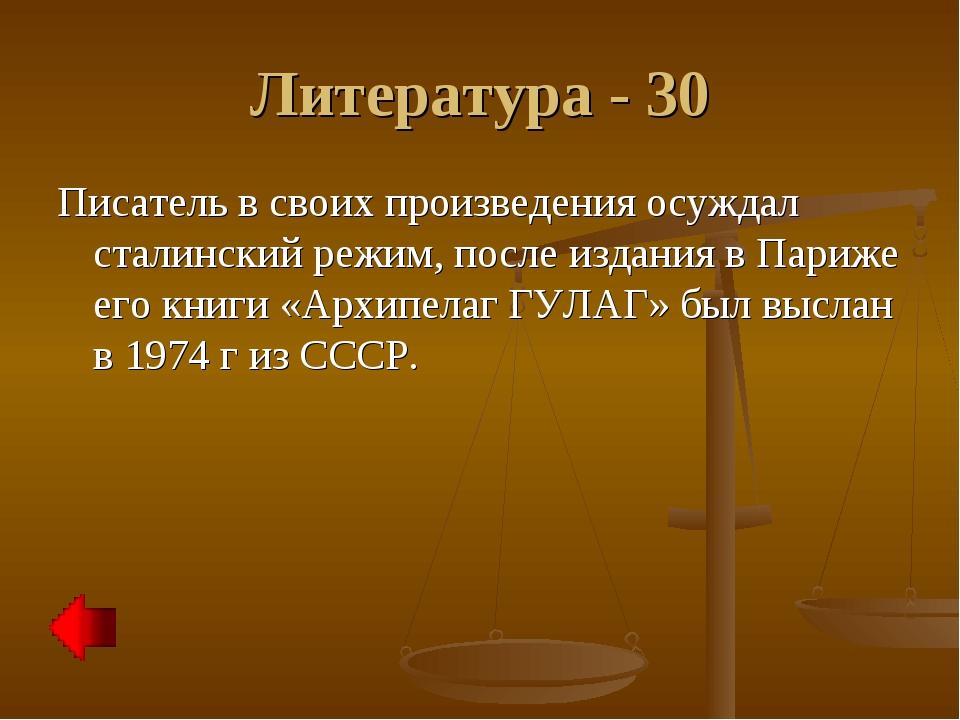 Литература - 30 Писатель в своих произведения осуждал сталинский режим, после...