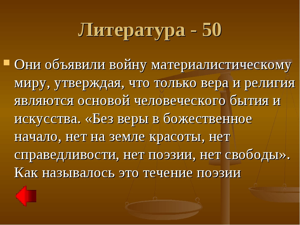Литература - 50 Они объявили войну материалистическому миру, утверждая, что т...