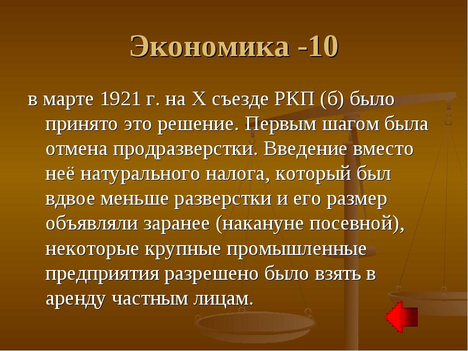 Экономика -10 в марте 1921 г. на X съезде РКП (б) было принято это решение. П...