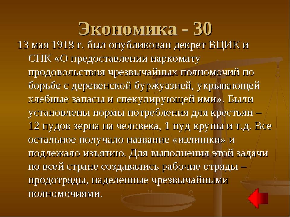 Экономика - 30 13 мая 1918 г. был опубликован декрет ВЦИК и СНК «О предоставл...