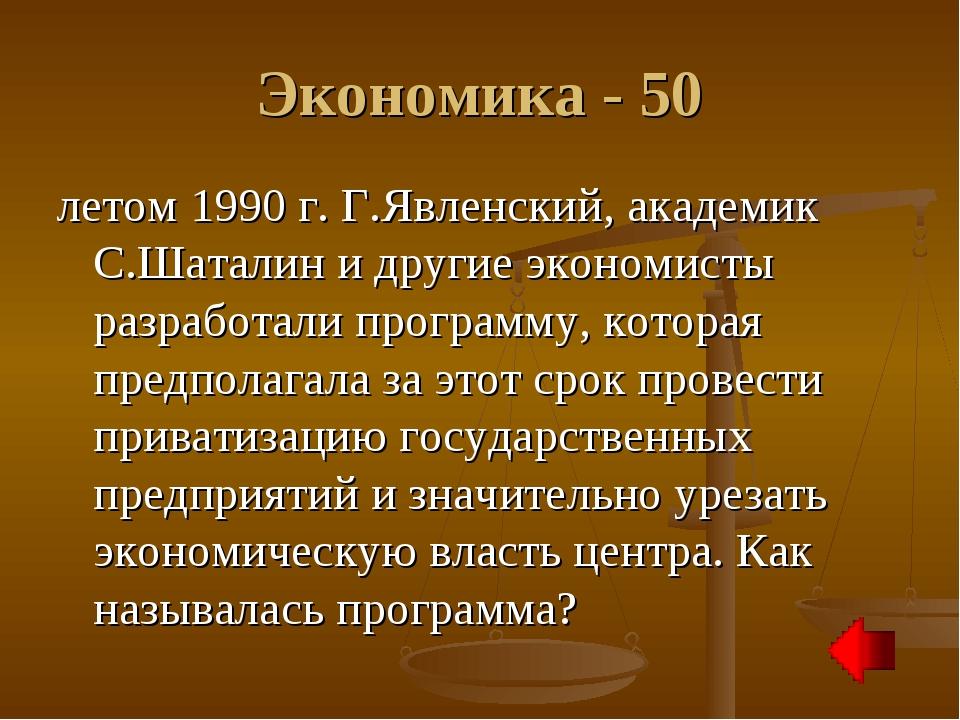Экономика - 50 летом 1990 г. Г.Явленский, академик С.Шаталин и другие экономи...