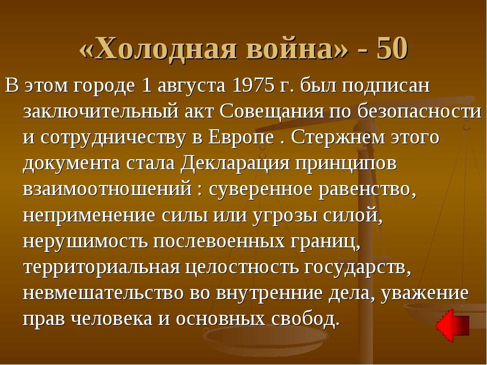 «Холодная война» - 50 В этом городе 1 августа 1975 г. был подписан заключител...