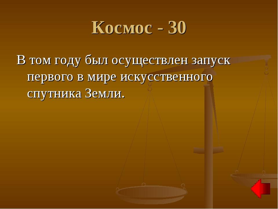 Космос - 30 В том году был осуществлен запуск первого в мире искусственного с...
