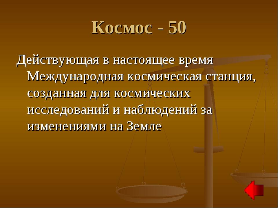 Космос - 50 Действующая в настоящее время Международная космическая станция,...