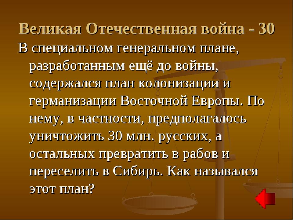Великая Отечественная война - 30 В специальном генеральном плане, разработанн...