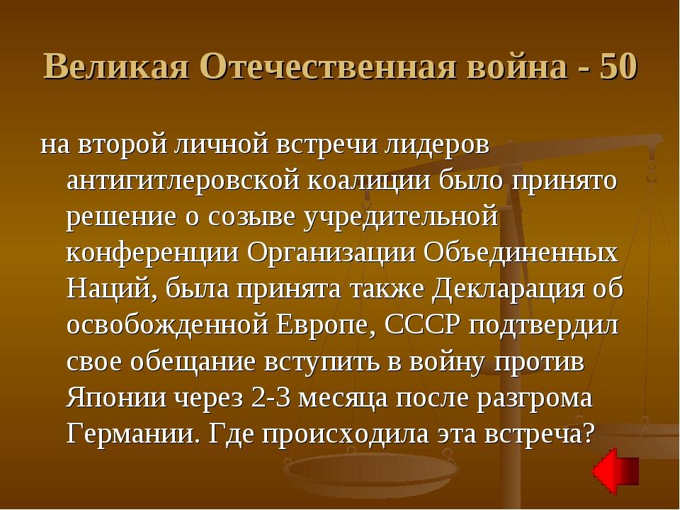 Великая Отечественная война - 50 на второй личной встречи лидеров антигитлеро...