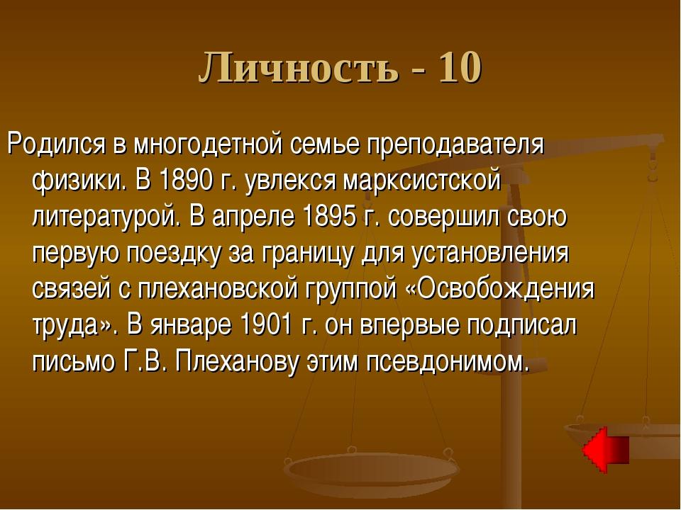 Личность - 10 Родился в многодетной семье преподавателя физики. В 1890 г. увл...