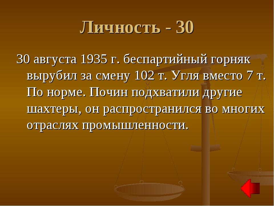 Личность - 30 30 августа 1935 г. беспартийный горняк вырубил за смену 102 т....