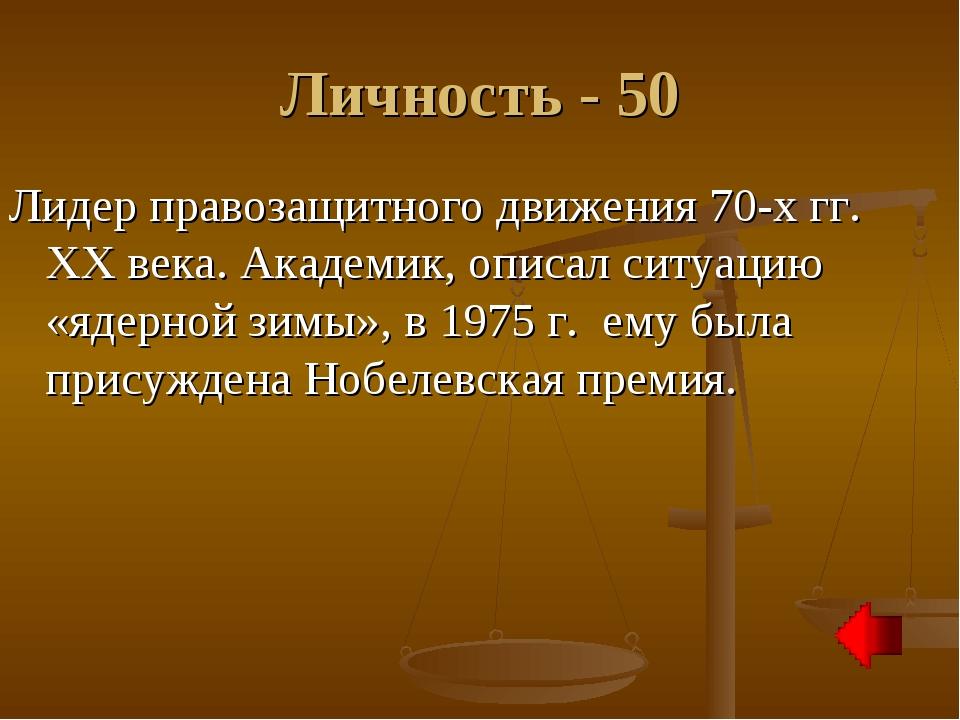 Личность - 50 Лидер правозащитного движения 70-х гг. XX века. Академик, описа...