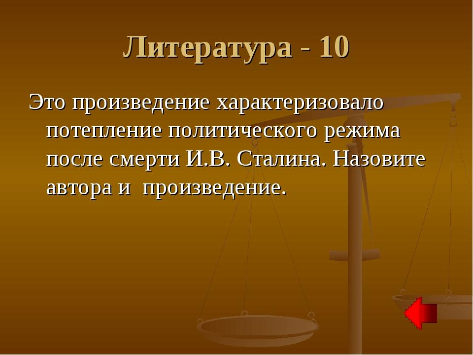 Литература - 10 Это произведение характеризовало потепление политического реж...