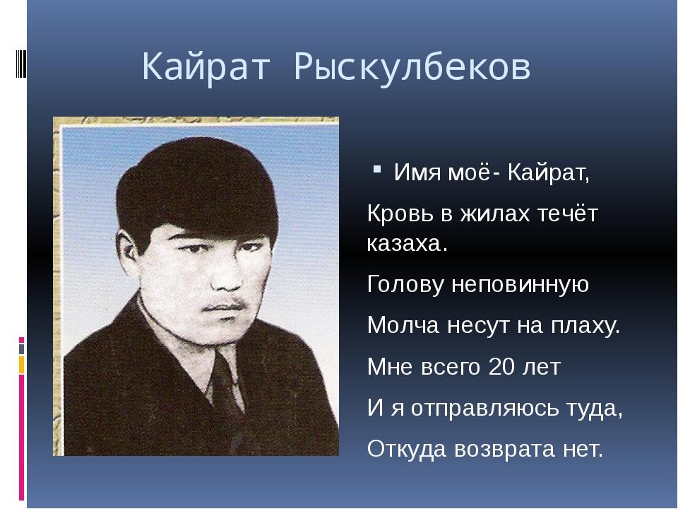 Кайрат Рыскулбеков Имя моё- Кайрат, Кровь в жилах течёт казаха. Голову непов...