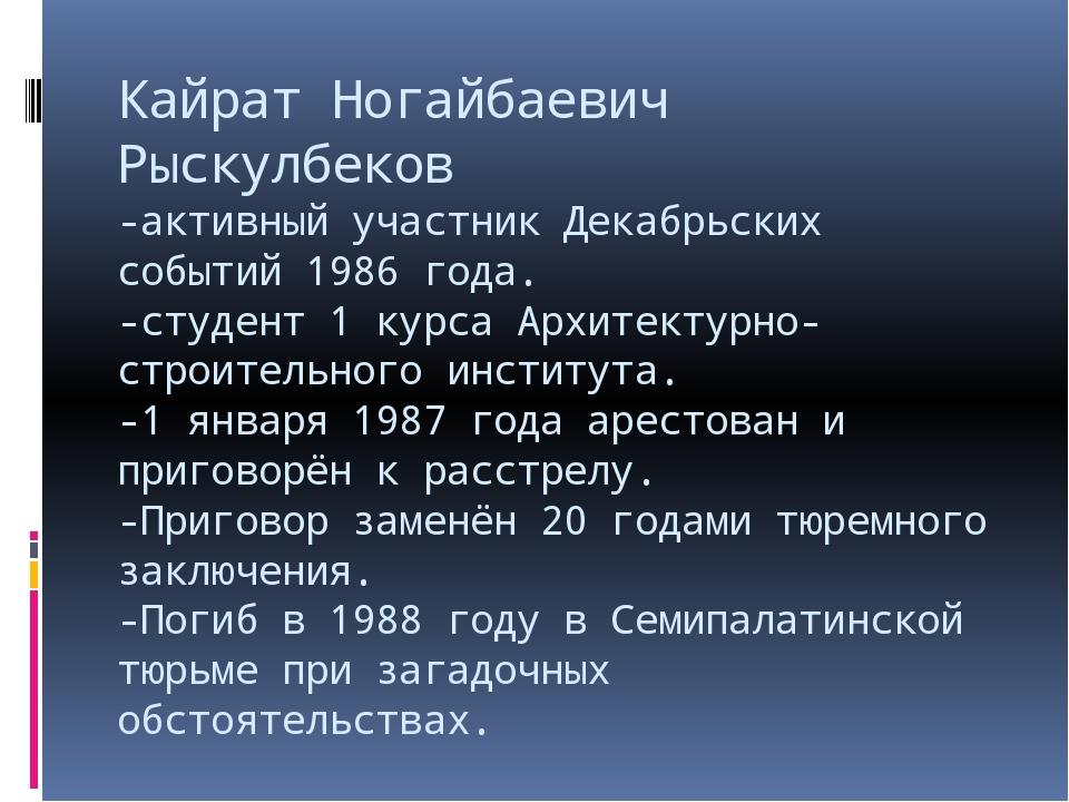 Кайрат Ногайбаевич Рыскулбеков -активный участник Декабрьских событий 1986 го...