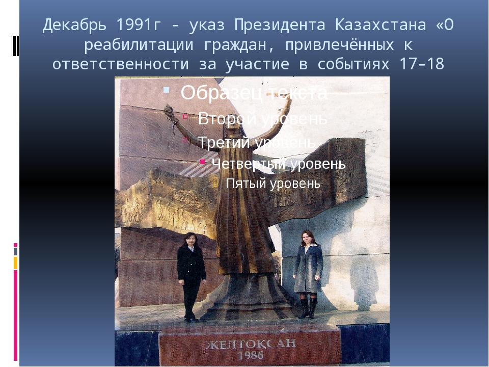 Декабрь 1991г - указ Президента Казахстана «О реабилитации граждан, привлечён...