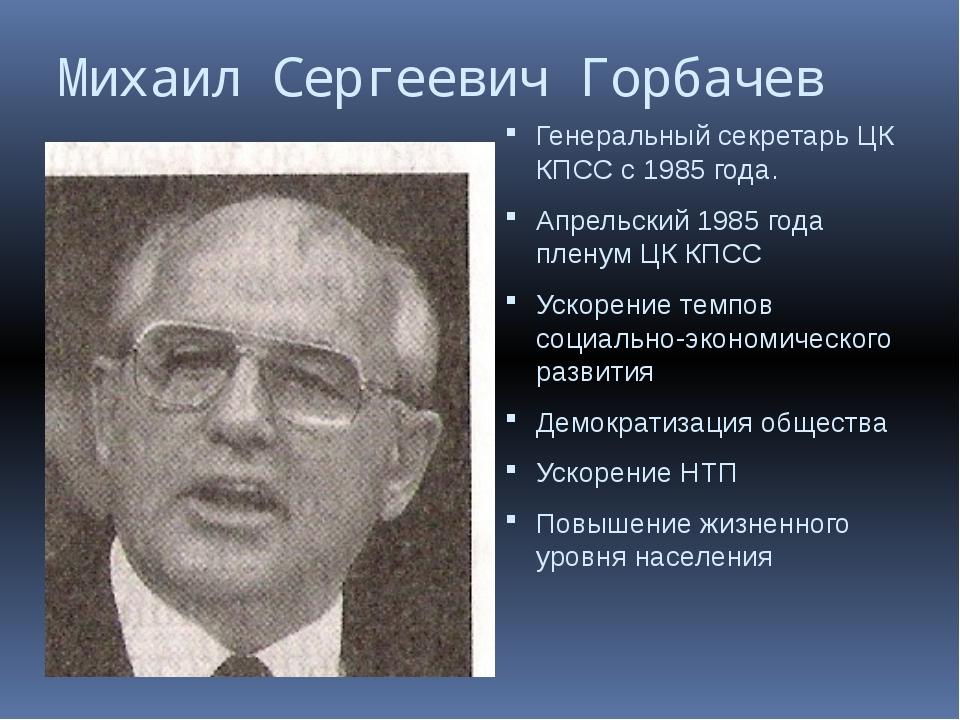 Михаил Сергеевич Горбачев Генеральный секретарь ЦК КПСС с 1985 года. Апрельск...
