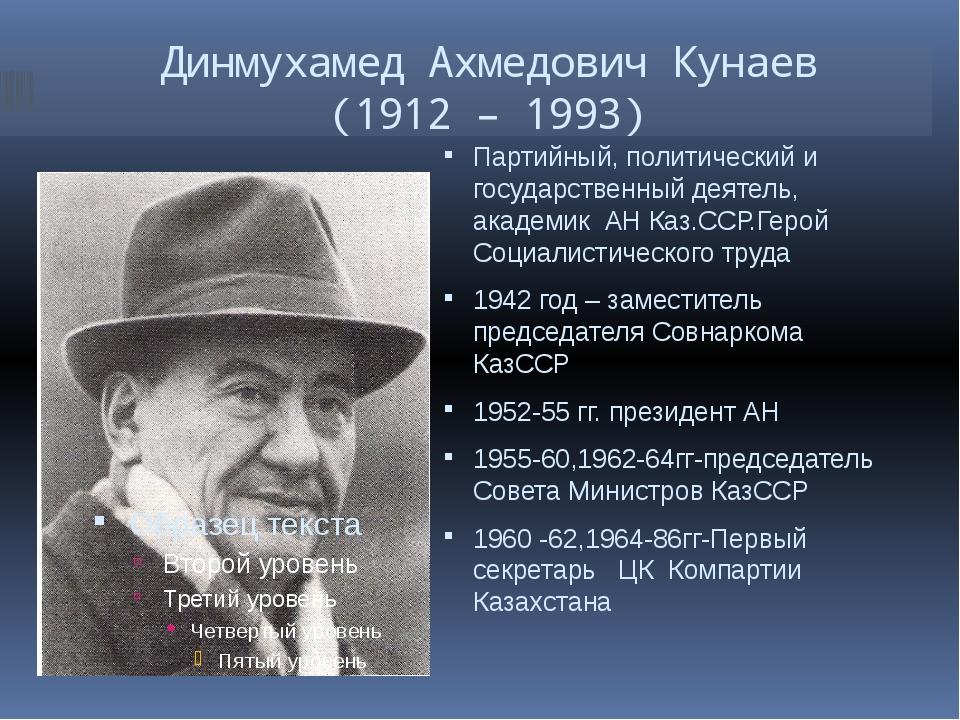 Динмухамед Ахмедович Кунаев (1912 – 1993) Партийный, политический и государс...
