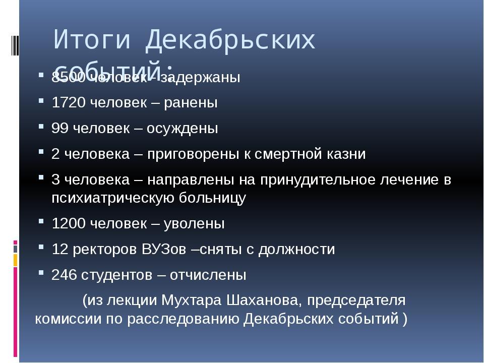 Итоги Декабрьских событий: 8500 человек - задержаны 1720 человек – ранены 99...