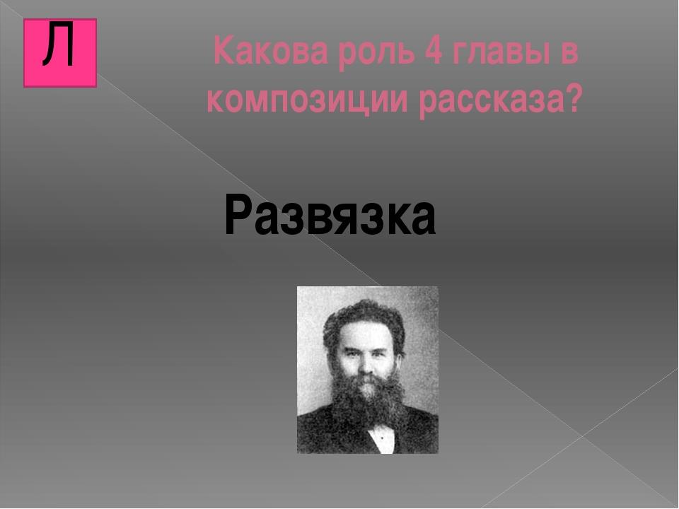 Назовите жанр произведения Очерк О