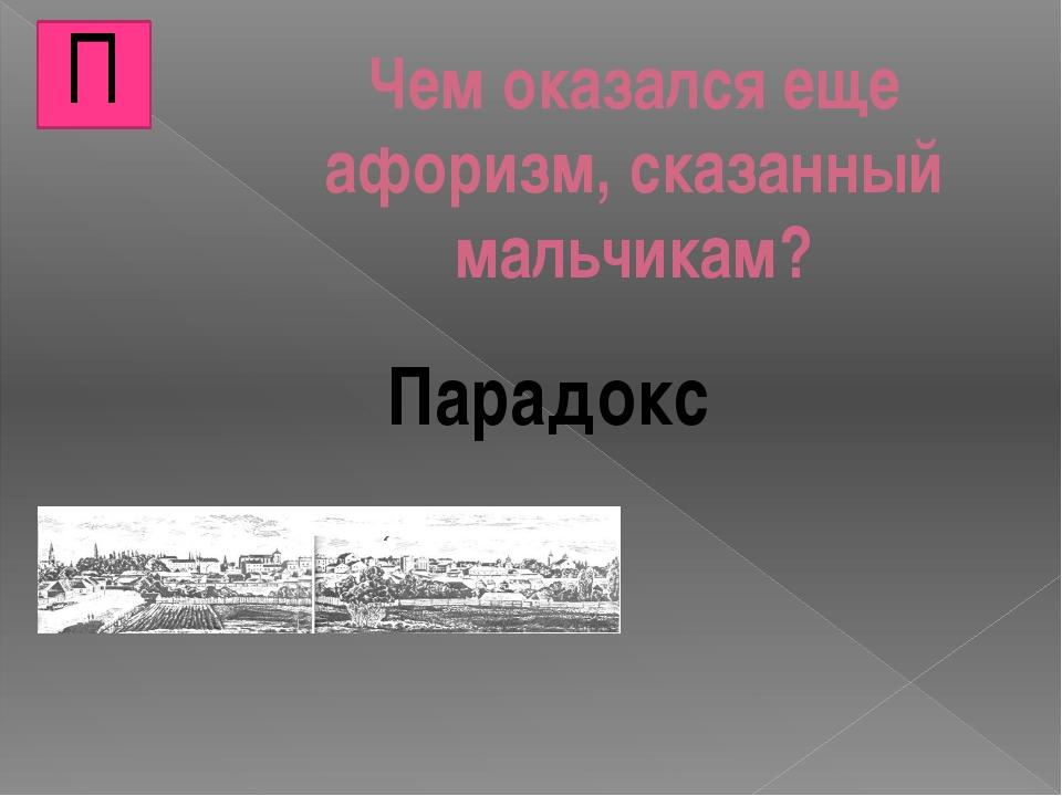 В чем смысл и значение того, что феномен отдает деньги нищему Яну Залусскому...