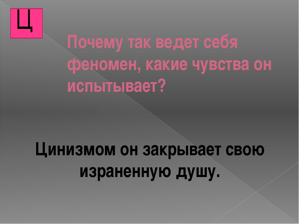 Почему деньги, которые кинул ему Дударев, феномен отдает нищему? Не ценит его...