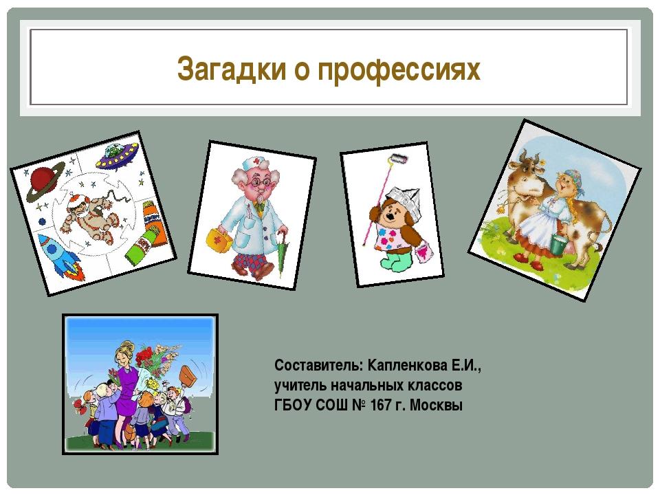 Загадки о профессиях Составитель: Капленкова Е.И., учитель начальных классов...