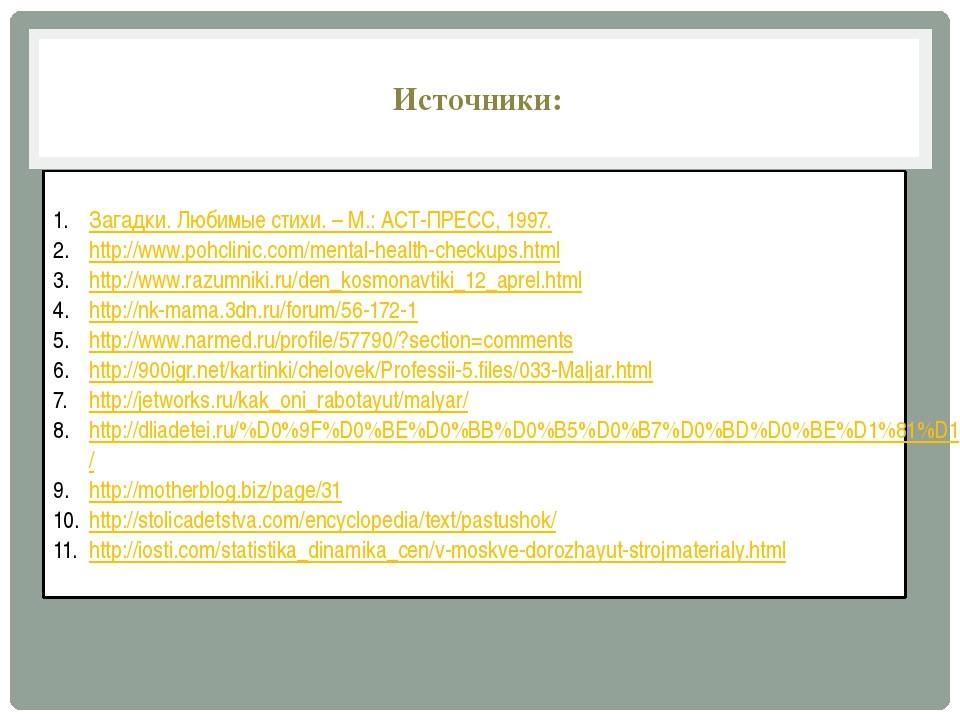 Источники: Загадки. Любимые стихи. – М.: АСТ-ПРЕСС, 1997. http://www.pohclini...