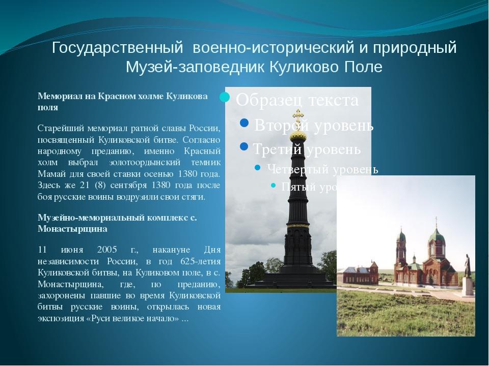 Государственный военно-исторический и природный Музей-заповедник Куликово Пол...