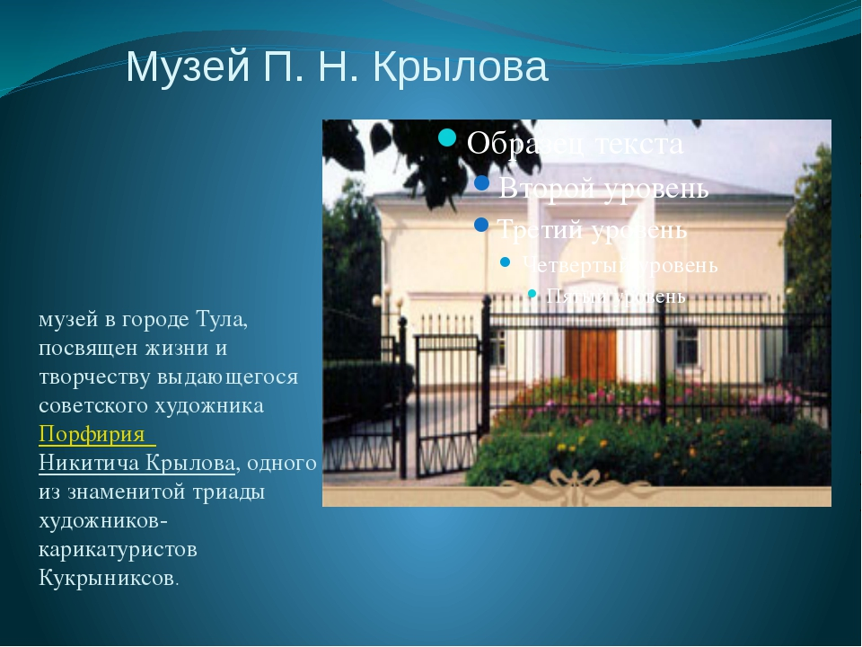 Музей П. Н. Крылова музей в городе Тула, посвящен жизни и творчеству выдающег...