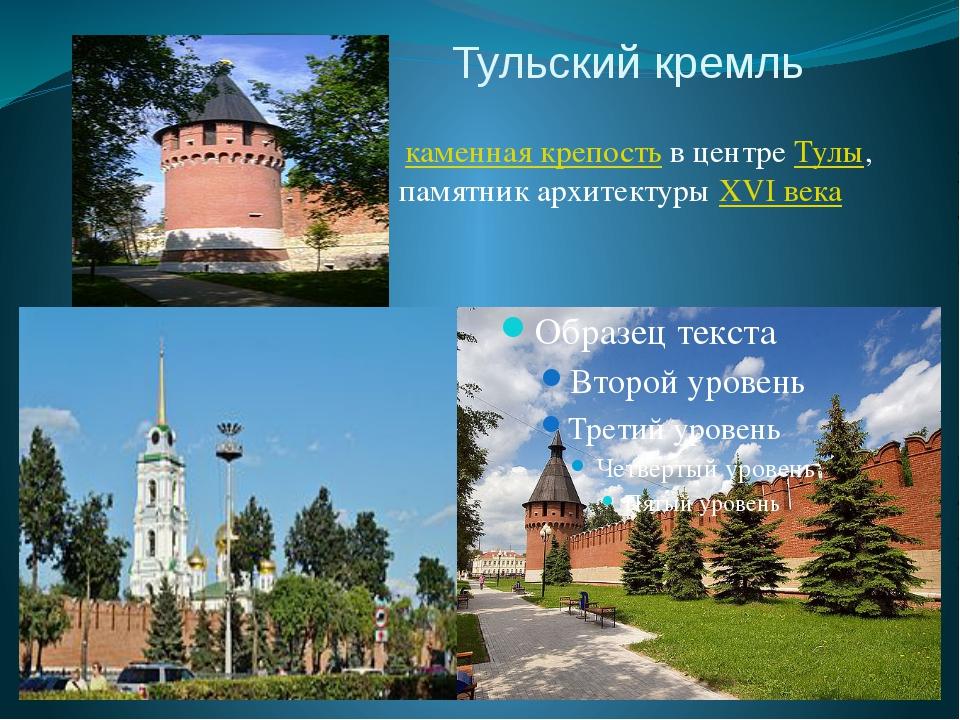 Тульский кремль каменная крепостьв центреТулы, памятник архитектурыXVI века