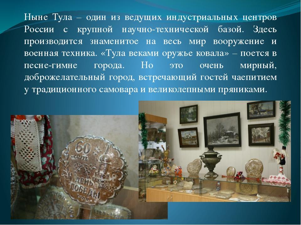 Ныне Тула – один из ведущих индустриальных центров России с крупной научно-те...