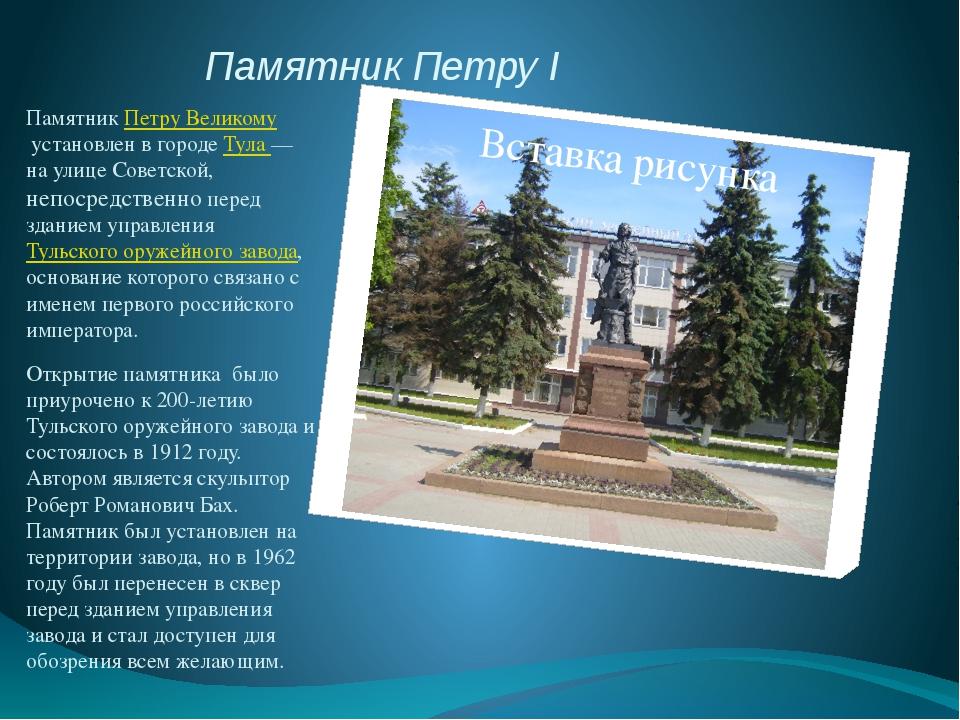 Памятник Петру I ПамятникПетру Великомуустановлен в городеТула— на улице...