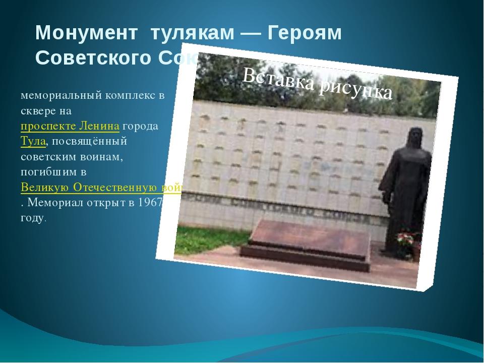 Монумент тулякам— Героям Советского Союза мемориальный комплекс в сквере на...