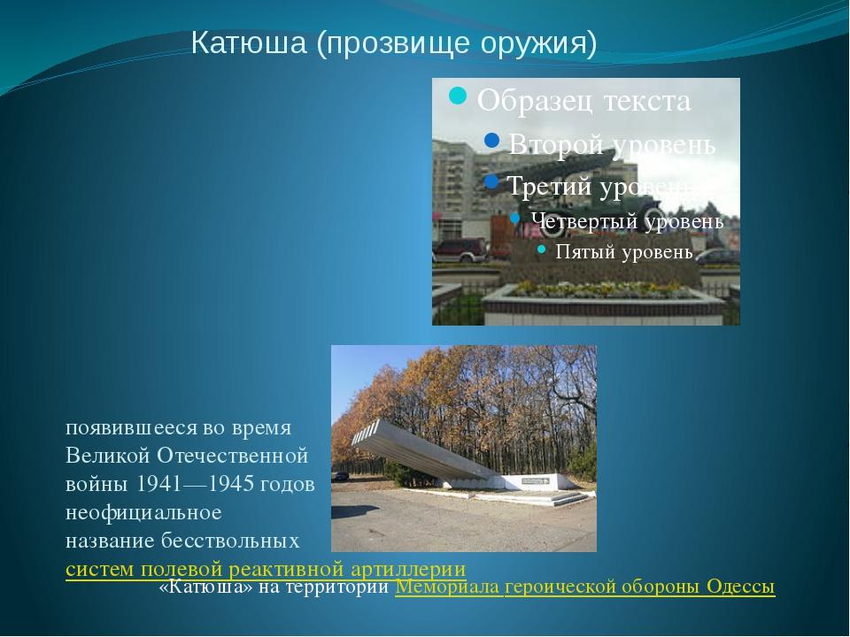 Катюша (прозвище оружия) появившееся во время Великой Отечественной войны 194...