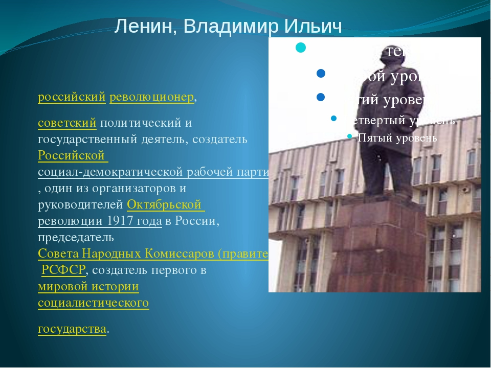 Ленин, Владимир Ильич российскийреволюционер, советскийполитический и гос...
