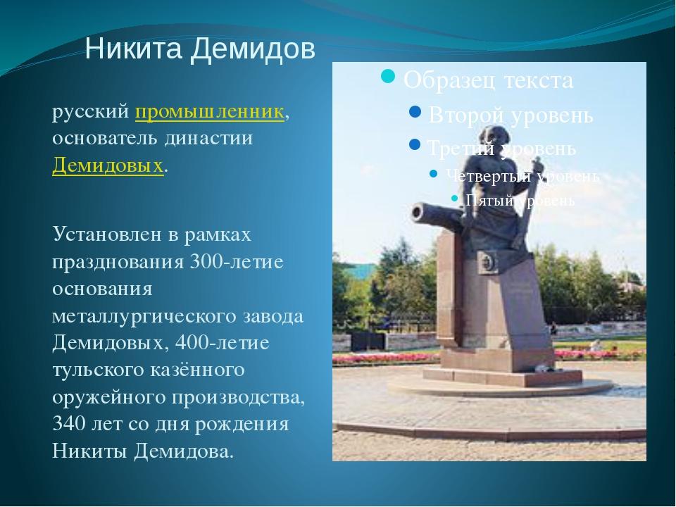Никита Демидов русскийпромышленник, основатель династииДемидовых. Установл...